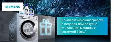 Год чистоты со стиральной машиной i-Dos Siemens b8083adc166